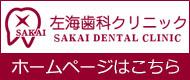 西宮市 左海歯科クリニック ホームページ